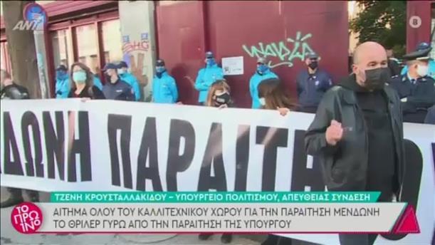 Διαμαρτυρία καλλιτεχνών στο υπουργείο Πολιτισμού