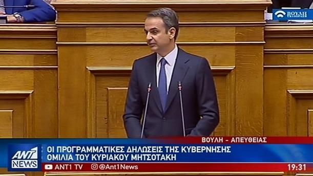"""Βουλή: Η """"μάχη"""" των προγραμματικών δηλώσεων της Κυβέρνησης"""