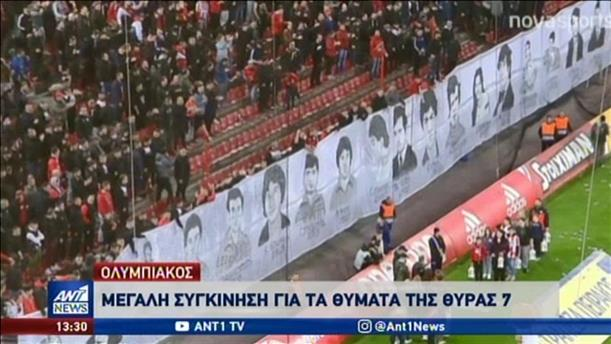 Ο Ολυμπιακός τίμησε τα θύματα της Θύρας 7
