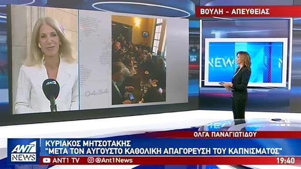 Καλοκαιρινή «άδεια» στους θεριακλήδες της Βουλής έδωσε ο Μητσοτάκης