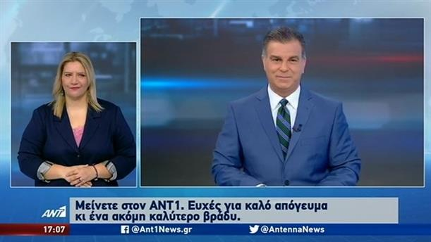 ANT1 NEWS 12-11-2019 ΣΤΗ ΝΟΗΜΑΤΙΚΗ