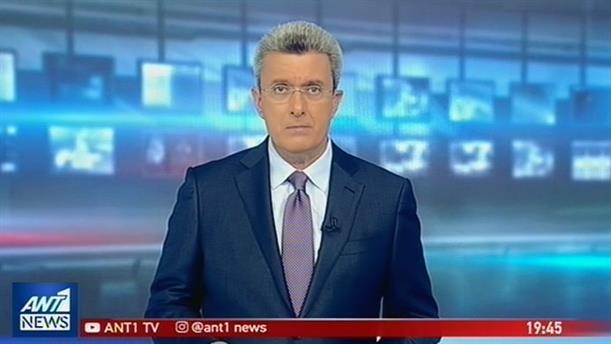 ANT1 NEWS 25-10-2018 ΣΤΙΣ 19:30