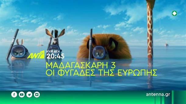 Μαδαγασκάρη 3: Οι φυγάδες της Ευρώπης