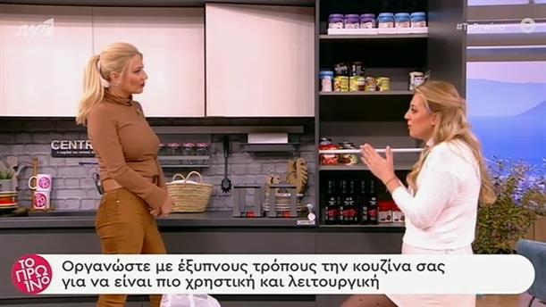 Οργανώστε με έξυπνους τρόπους την κουζίνα σας για να είναι πιο χρηστική και λειτουργική - Το Πρωινό – 08/01/2020