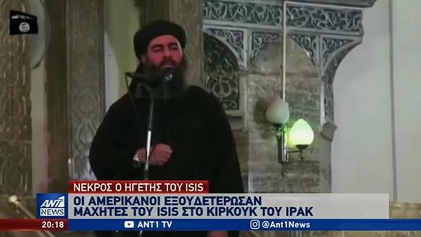 Συνεχίζεται το σφυροκόπημα των τζιχαντιστών μετά την εξόντωση του ηγέτη του ISIS