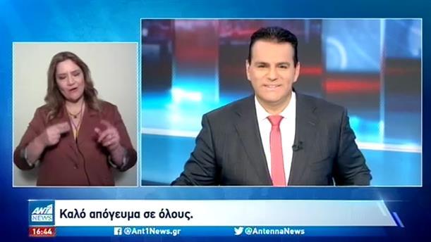 ANT1 NEWS 09-11-2020 ΣΤΗ ΝΟΗΜΑΤΙΚΗ