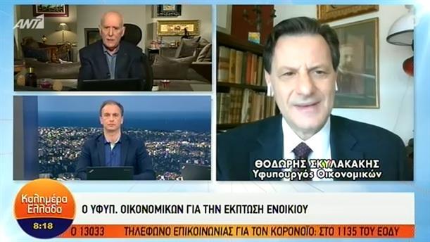 Θοδωρής Σκυλακάκης – ΚΑΛΗΜΕΡΑ ΕΛΛΑΔΑ – 07/04/2020