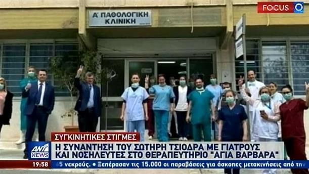 Συγκίνηση, ανακούφιση και χαμόγελα από την επίσκεψη Τσιόδρα σε γιατρούς και ασθενείς