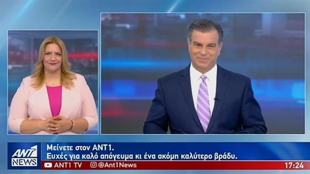 ANT1 NEWS 09-06-2019 ΣΤΗ ΝΟΗΜΑΤΙΚΗ