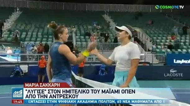 Τσιτσιπάς και Σάκκαρη εκτός Miami Open