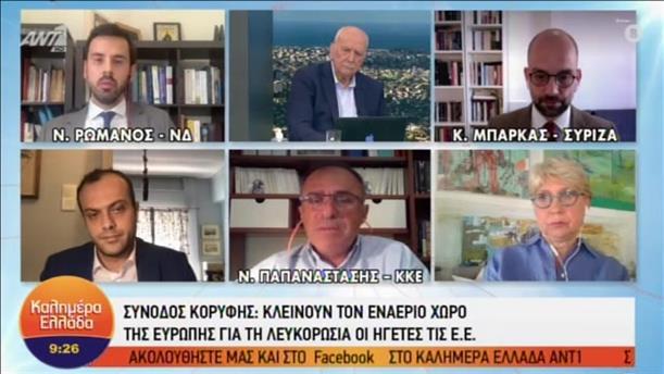 Ρωμανός - Μπάρκας - Παπαναστάσης στο «Καλημέρα Ελλάδα»