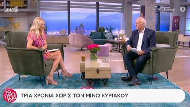 Το Πρωινό: Ο Γιώργος Παπαδάκης για τον Μίνωα Κυριακού