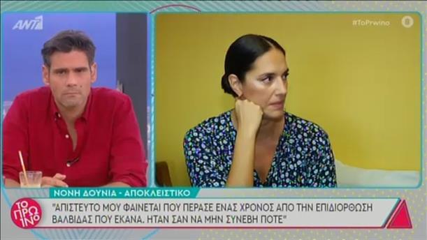 Η Νόνη Δούνια στην εκπομπή «Το Πρωινό»