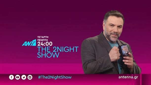 The 2Night Show - Τετάρτη και Πέμπτη στις 24:00