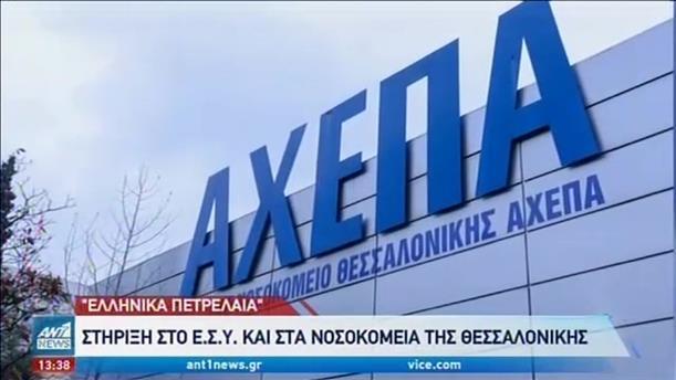 Ο Όμιλος Ελληνικά Πετρέλαια στηρίζει το ΕΣΥ