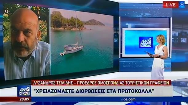 Τσιλίδης στον ΑΝΤ1:  Έχει χαθεί η χρονιά για τον τουρισμό
