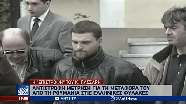 Ο δικηγόρος του Κώστα Πάσσαρη στον ΑΝΤ1 για τη μεταφορά του στην Ελλάδα