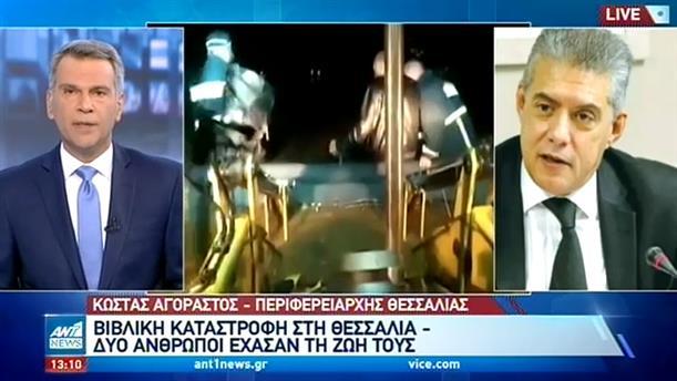 Ο Περιφερειάρχης Θεσσαλίας στον ΑΝΤ1 για τη φονική κακοκαιρία