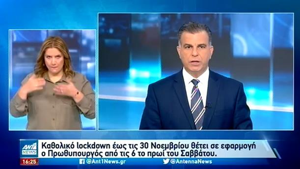 ANT1 NEWS 05-11-2020 ΣΤΗ ΝΟΗΜΑΤΙΚΗ
