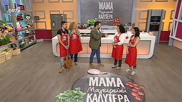 Η Μαμά Μου Μαγειρεύει Καλύτερα Από Τη Δική Σου – Επ.24