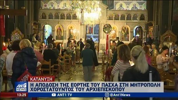 Απόδοση Πάσχα: γεμάτοι πιστούς οι ναοί για το «Χριστός Ανέστη»