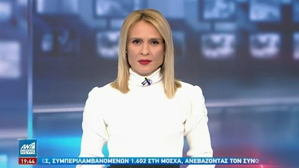 ANT1 NEWS 21-02-2021 ΣΤΙΣ 18:50