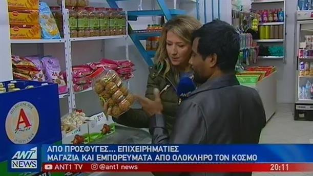 Έρευνα του ΑΝΤ1: από πρόσφυγες….επιχειρηματίες στην Πλατεία Βάθη