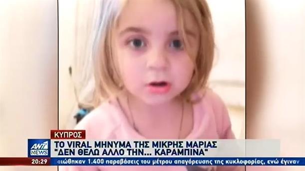 Viral το μήνυμα της μικρής Μαρίας που ζητάει από τον Αναστασιάδη να διώξει την «καραμπίνα»