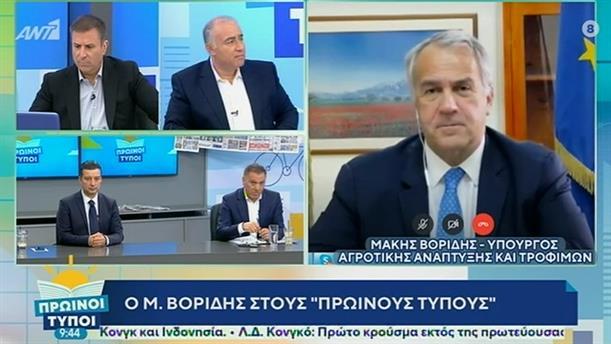 Μάκης Βορίδης – ΠΡΩΙΝΟΙ ΤΥΠΟΙ - 28/03/2020