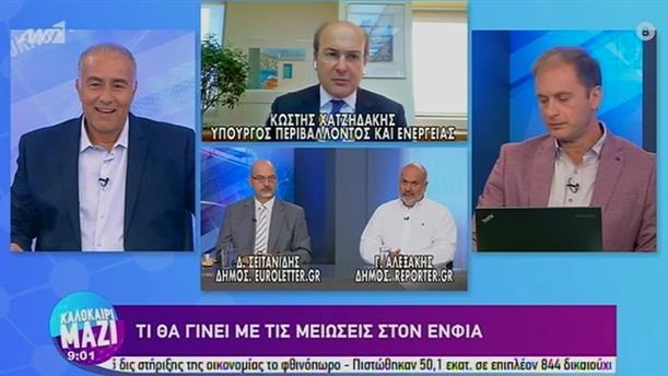 Κωστής Χατζηδάκης – ΚΑΛΟΚΑΙΡΙ ΜΑΖΙ - 05/08/2020