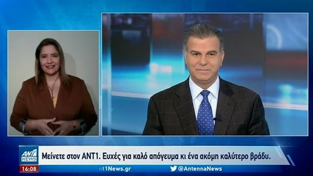 ANT1 NEWS 02-12-2020 ΣΤΗ ΝΟΗΜΑΤΙΚΗ