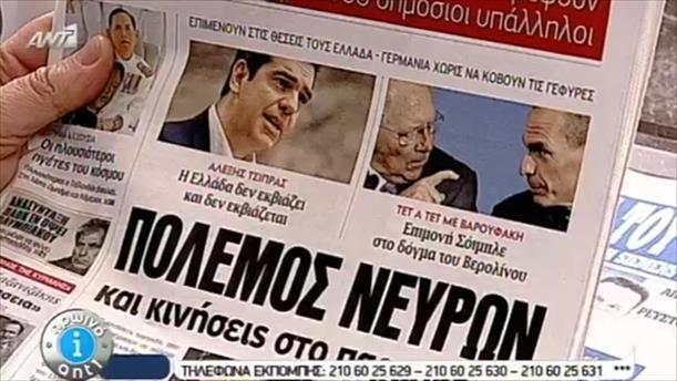 Εφημερίδες (06/02/2015)