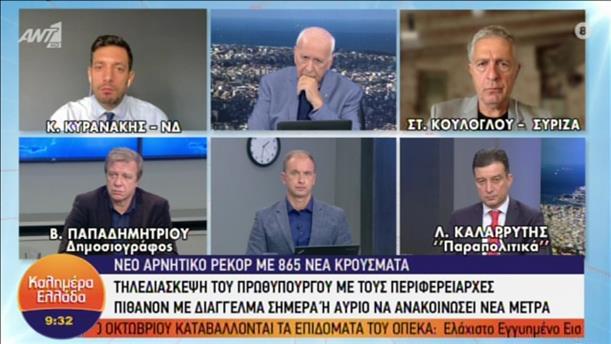 """Κυρανάκης - Κούλογλου στην εκπομπή """"Καλημέρα Ελλάδα"""""""