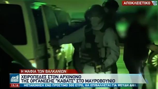 «Μαφία των Βαλκανίων»: τα πλοκάμια και οι φόνοι στην Ελλάδα