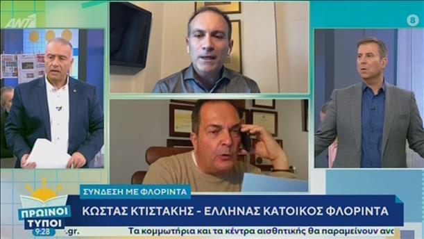 Έλληνας κάτοικος της Φλόριντα στον ΑΝΤ1 για τις εκλογές