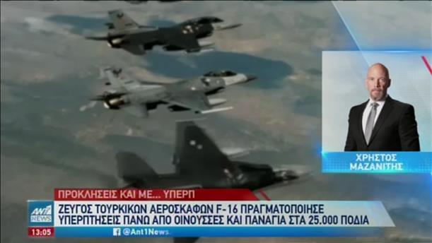 Τουρκικές υπερπτήσεις στο Αιγαίο
