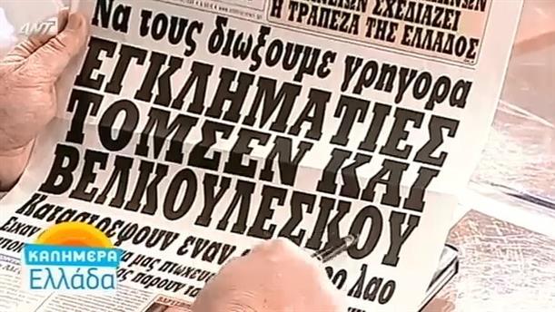 Εφημερίδες (04/04/2016)