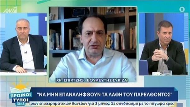 Χρ. Σπίρτζης (Βουλευτής Σύριζα) – ΠΡΩΙΝΟΙ ΤΥΠΟΙ - 11/04/202