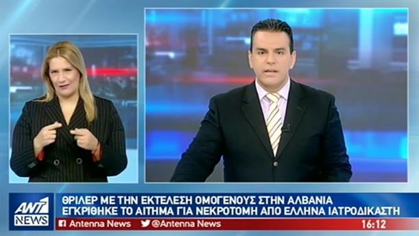 ANT1 NEWS 30-10-2018 ΣΤΗ ΝΟΗΜΑΤΙΚΗ