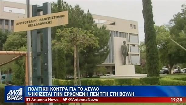 Κόντρα Κυβέρνησης – αντιπολίτευσης για την κατάργηση του πανεπιστημιακού ασύλου