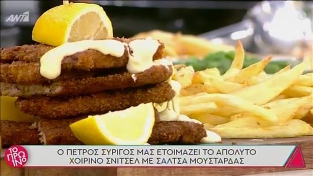 Χοιρινό σνίτσελ με σάλτσα μουστάρδας - Το Πρωινό - 08/03/2021