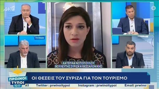 Κατερίνα Νοτοπούλου – ΠΡΩΙΝΟΙ ΤΥΠΟΙ - 07/06/2020