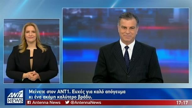 ANT1 NEWS 11-05-2019 ΣΤΗ ΝΟΗΜΑΤΙΚΗ