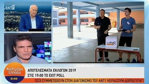 Θωμάς Γεράκης – ΚΑΛΗΜΕΡΑ ΕΛΛΑΔΑ – 07/07/2019