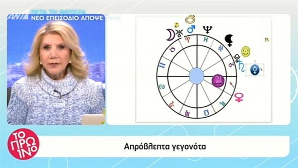 Αστρολογία - Το Πρωινό - 14/01/2019