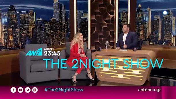 The 2night Show - Πέμπτη 2/5