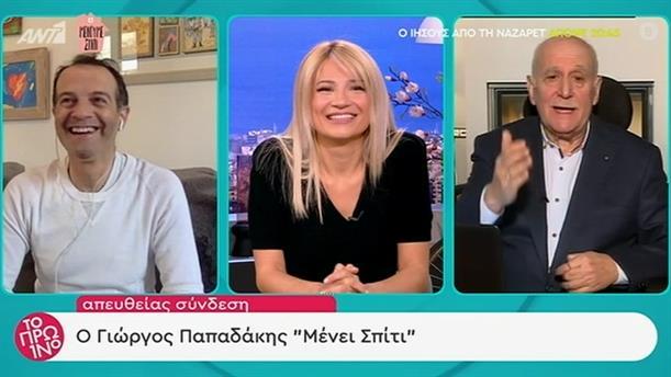 Γιώργος Παπαδάκης - Το Πρωινό - 15/04/2020