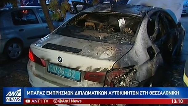 Εμπρησμός σε αυτοκίνητα του τουρκικού προξενείου στην Θεσσαλονίκη