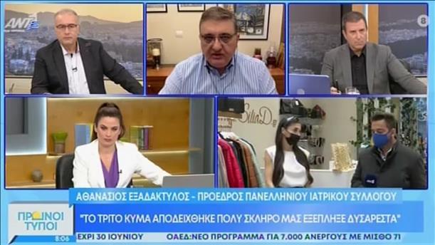 Αθανάσιος Εξαδάκτυλος - ΠΡΩΙΝΟΙ ΤΥΠΟΙ - 28/03/2021