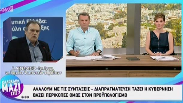 """Ο Γεν. Γρ. του Υπουργείου Εργασίας, Α. Νεφελούδης μίλησε για τις συντάξεις στο """"Καλοκαίρι Μαζί"""""""